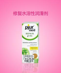 pjur修复水溶性润滑剂
