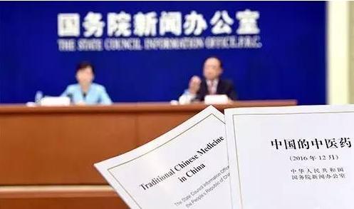 首个中医药发展白皮书发布:国产中药民族药约6万个批文