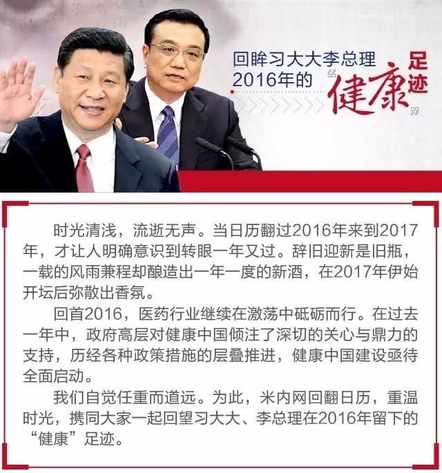 """回眸习大大李总理2016年的""""健康""""足迹"""