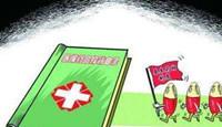 国家医保药品目录8年首次大调 开启谈判准入机制