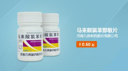 【九势】 马来酸氯苯那敏片(4mg*100s)