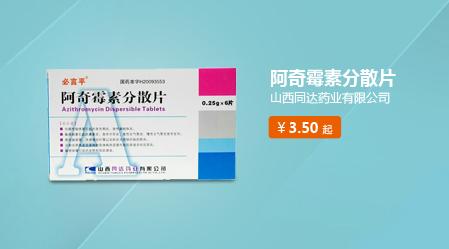 【同达】 阿奇霉素分散片(0.25g*6s)