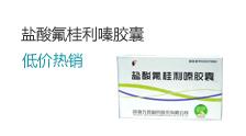 【九势】 盐酸氟桂利嗪胶囊(5mg*60s)
