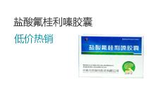 【九势】 盐酸氟桂利嗪胶囊(5mg*20s)