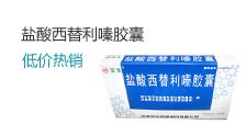 【凤凰制药】 盐酸西替利嗪胶囊(10mg*12s)