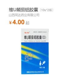 【同达】 维U颠茄铝胶囊(10s*2板)