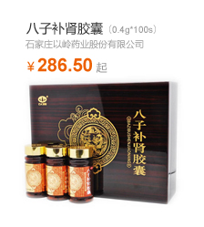 【以岭】 八子补肾胶囊(0.4g*100s)