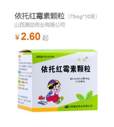 【澳迩新】 依托红霉素颗粒(75mg*10袋)