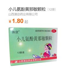【澳迩新】 小儿氨酚黄那敏颗粒(12袋)