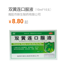 【新生制药】 双黄连口服液(10ml*10支)