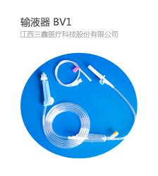 一次性使用输液器 带针(bv1:0.55#)