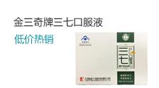 金三奇牌三七口服液(10ml*8支)