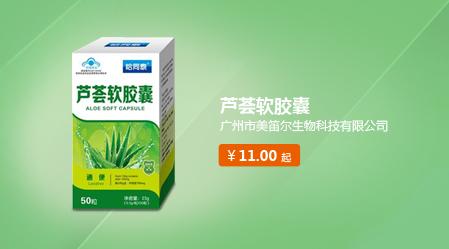 (哈同泰)芦荟软胶囊0.5g/粒*50粒
