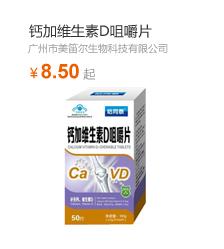 (钙多宝)康富丽牌钙加维生素D咀嚼片 2.0g/片*50片