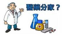 零售终端如何借助医药B2B承接处方外流