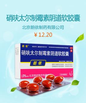 硝呋太尔制霉素阴道软胶囊(500mg*6s)