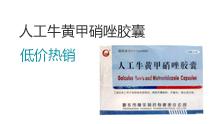 人工牛黄甲硝唑胶囊(10s*2板)