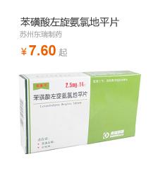 苯磺酸左旋氨氯地平片(2.5mg*14s)