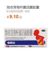 整肠生(地衣芽孢杆菌活菌胶囊)(0.25g*6s)