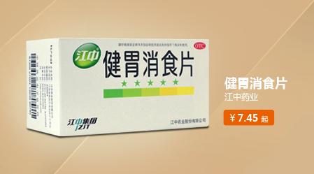 健胃消食片(0.8g*32s)