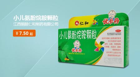 优卡丹(小儿氨酚烷胺颗粒)(6g*10袋)