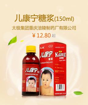 儿康宁糖浆(150ml)