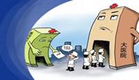 国务院下令医联体大爆发 彻底影响医院、药企