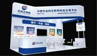 第77届全国药品交易会(上海)会议活动一览