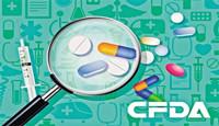 CFDA连发四大新政,医械审批、临床试验等大放开