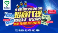 金利达战略合作企业—鑫茂生化高毛利器械全国招商
