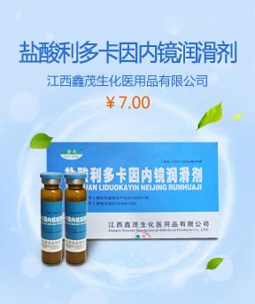 盐酸利多卡因内镜润滑剂(10ml)