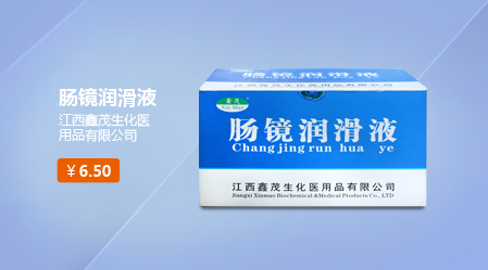 肠镜润滑液(10ml)