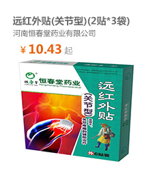 【恒春堂】远红外贴(关节型)(2贴*3袋)-河南恒春堂药业有限公司