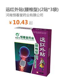 【恒春堂】远红外贴(腰椎型)(2贴*3袋)-河南恒春堂药业有限公司