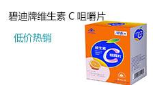 【恒春堂】 碧迪牌维生素C咀嚼片(1.0g/片*60片+送6片)-河南恒春堂药业有限公司