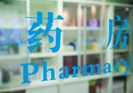 非药店也能卖药! 五千家药店迎来新挑战