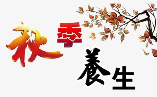 秋季传统养生大全