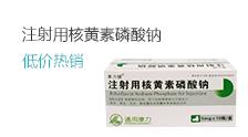 注射用核黄素磷酸钠