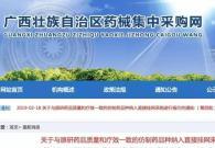 广西51药品直接挂网采购(附名单)