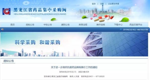黑龙江省:335个药品不主动降价将被暂停采购