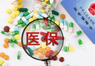 收藏!2019国家医保目录调整预判【上】