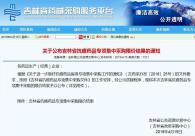 吉林省100余家企业392个抗癌药限价