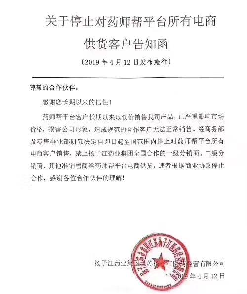 涉嫌低价销售 扬子江药业停止对药师帮平台所有电商供货!