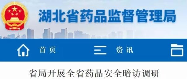 湖北省药品大整治 5个暗访组查药企、药商、医院