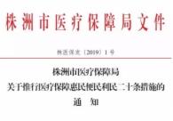 官方发文 医保澳门美高梅国际娱乐官网可刷非药品