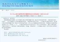 海南省5个药品因成本上涨 申请撤网
