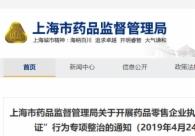 上海全市整治 3类药店重点检查