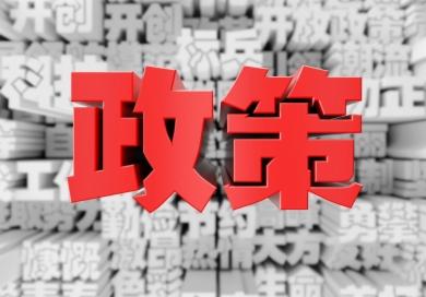 市场监管总局发布《进口药材管理办法》