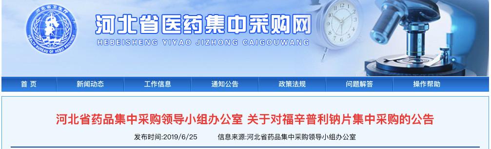 河北省紧急采购福辛普利钠片