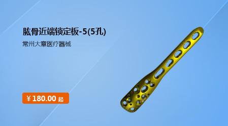 肱骨近端锁定板-5
